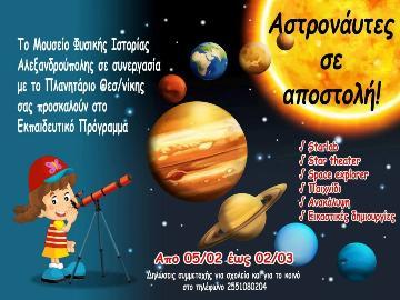 Το κινητό πλανητάριο Starlab στο Μουσείο Φυσικής Ιστορίας Αλεξανδρούπολης.