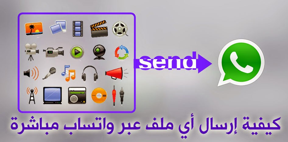 how-to-send-any-file-using-whatsapp.html