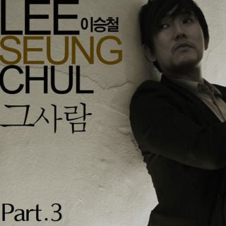 Download Lagu Lee Seung Chul - The Day To Love