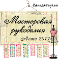 Мастерская рукоделия