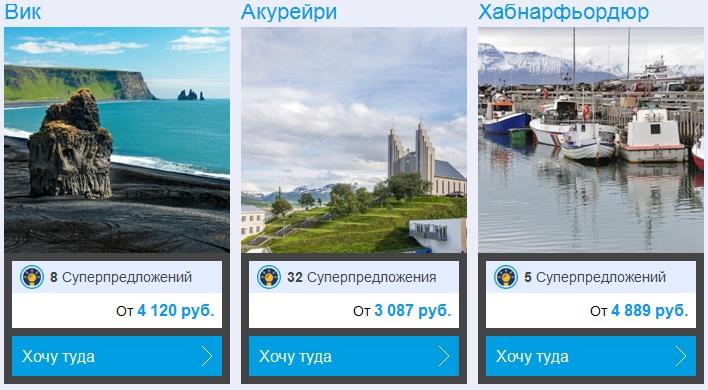Популярные направления для путешествий где персонал говорит по-русски | Popular destinations for travel