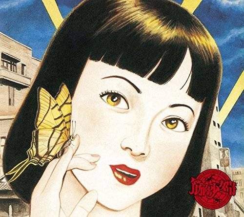 [Album] 筋肉少女帯 – おまけのいちにち(闘いの日々) (2015.10.07/MP3/RAR)