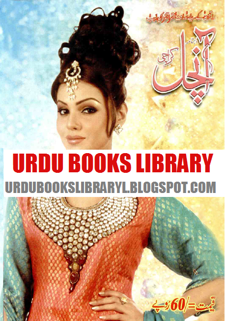 Anchal Digest November 2014 in pdf free Read and Download
