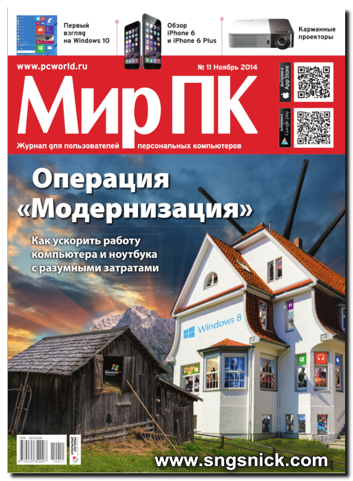 Мир ПК №11 ноябрь 2014. Обложка