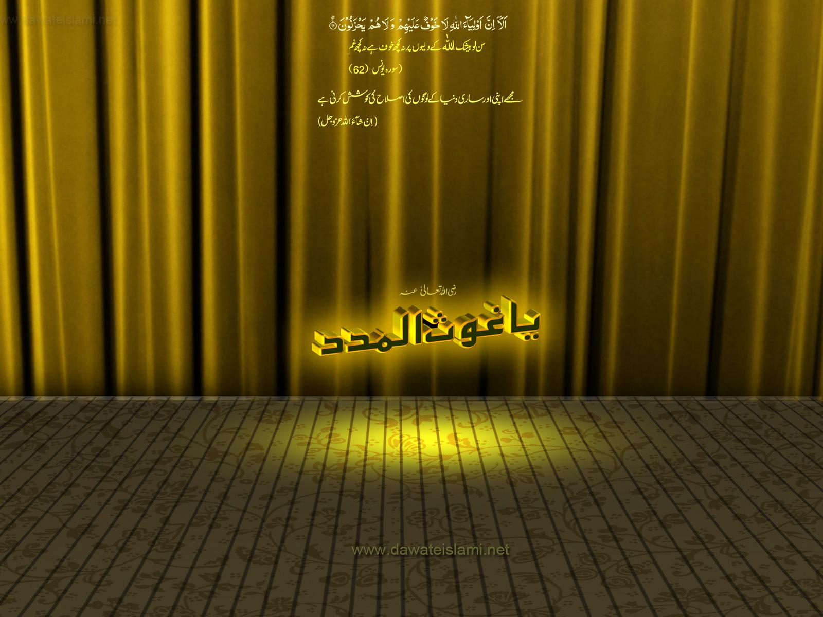 http://2.bp.blogspot.com/-LgLyQW0D4lw/T_ix8Eyc1oI/AAAAAAAAAR8/TWnHqvbHIOU/s1600/GhousUlAzamWallpaper_dawateislami_5.jpg