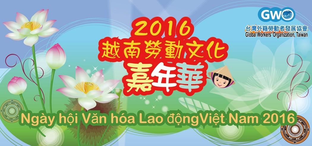 2016越南勞動文化嘉年華