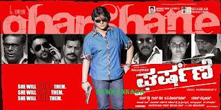 Gharshane (2014) Kannada Movie Mp3 Songs Download