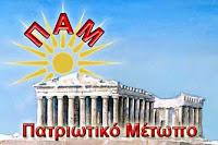 http://2.bp.blogspot.com/-Lgn4QpD5IDg/Tlp6HOkVo0I/AAAAAAAACTM/eerNojp_beU/s1600/patriotiko_metopo.jpg