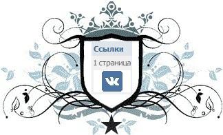 Ссылки в группах Вконтакте