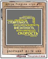 http://zhazhda-tvorchestva.blogspot.ru/2014/04/10.html