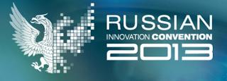 Всероссийский инновационный конвент «Наука как источник развития»