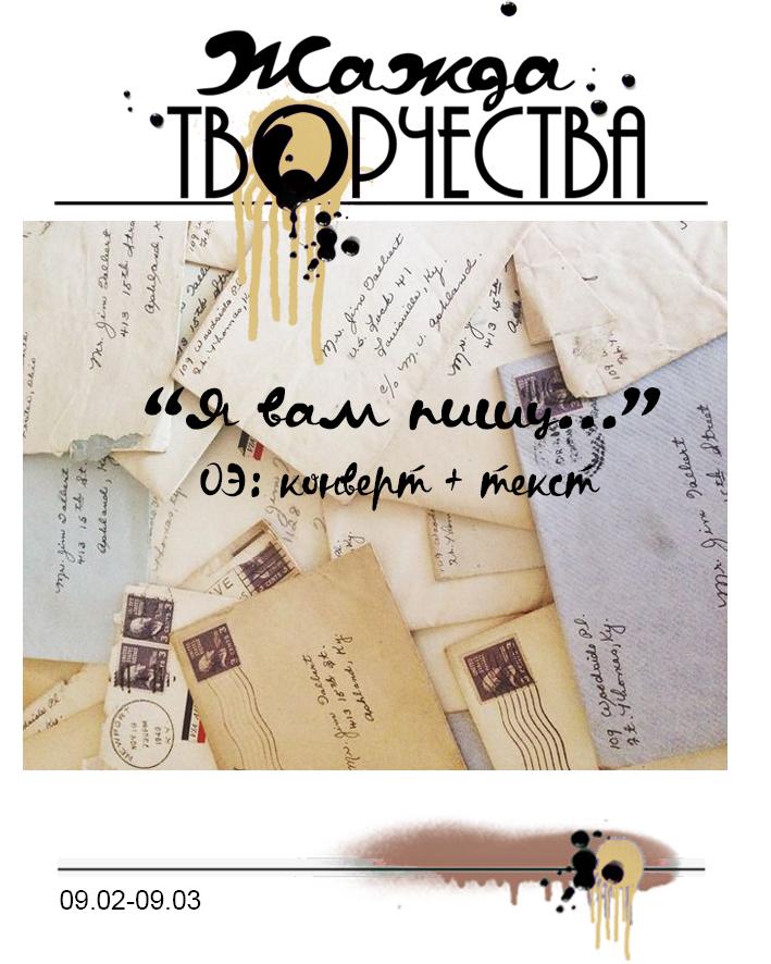 """Задание """"Я вам пишу"""" от Жажды творчества, 09/03"""