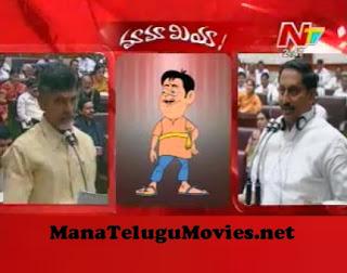 Mamamiya – Chandrababu Naidu Vs CM Kiran Kumar Reddy