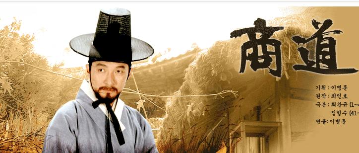 (petercrouchcao01) Bộ Phim Hàn Quốc HTV Thuyết Minh [THƯƠNG GIA]