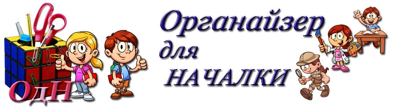 "Органайзер для ""Началки"""