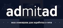 Интернет-сервис - ADMITAD