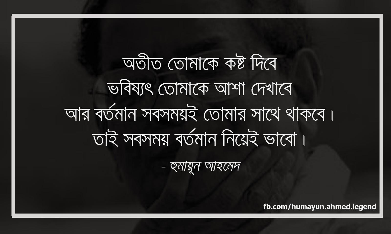 humayun ahmed quotes in bangla quotesgram