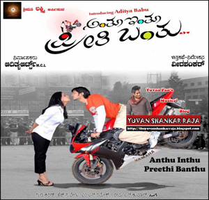 Anthu Inthu Preethi Banthu Kannada Movie Album/CD Cover