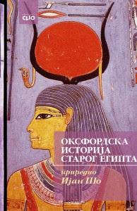 Oksfordska istorija starog Egipta