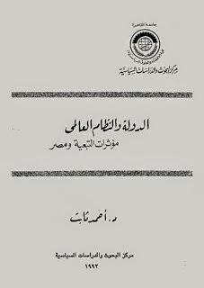 الدولة والنظام العالمي: مؤثرات التبعية ومصر - أحمد ثابت pdf