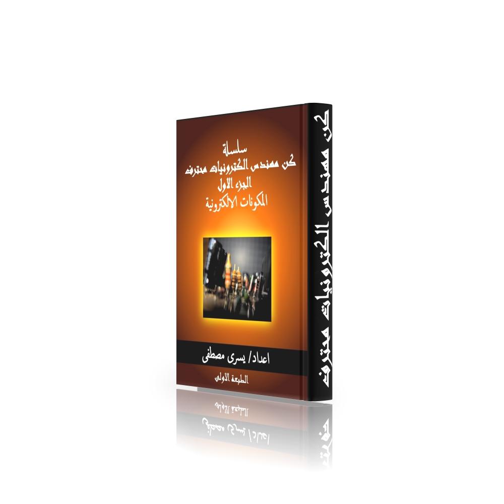 كتاب الكترونيات بالعربى جامد