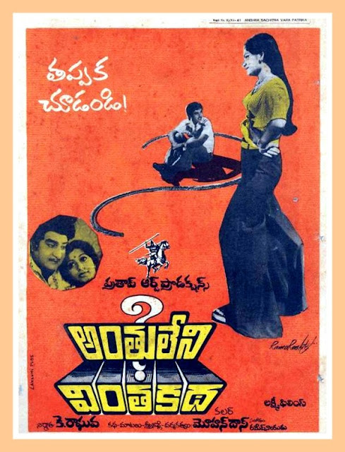Anthuleni Vintha Katha  Telugu Mp3 Songs Free  Download  1979
