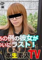 HonnamaTV 228 あの例の彼女がついにラスト!