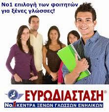 Νο1 Κέντρα Ξένων Γλωσσών για Ενήλικες