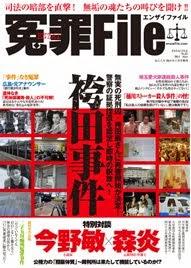 ◆◆ 冤罪File ◆◆