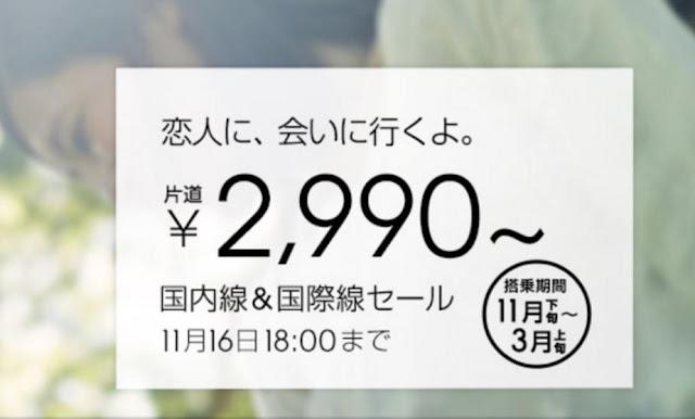 又有!日本捷星 Jetstar 大阪/東京飛香港單程4,990円/5,990円起,明年3月前出發。