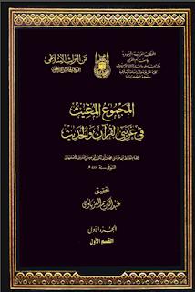 المجموع المغيث من غريبي القرآن والحديث