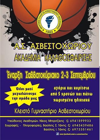 Συνεχίζονται οι εγγραφές στην Ακαδημία του Ασβεστοχωρίου-Υπεύθυνος Νίκος Μητριτζίκης 6941-599933