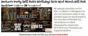 Barber's Party (Bill Nek's Birthday) Kris Riot March Bill Nek Redview Σάββατο 29 Νοεμβρίου!
