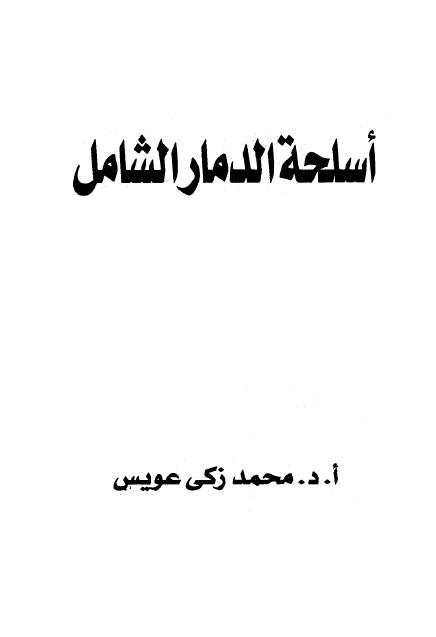 أسلحة الدمار الشامل - محمد زكي عويس pdf