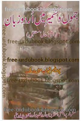 Jammu-o-Kashmir Main Urdu Zaban