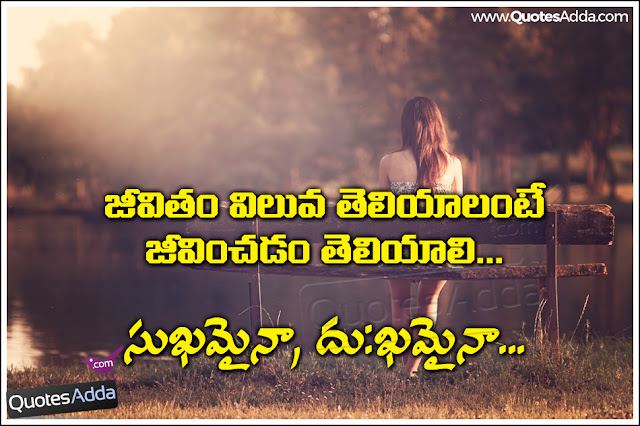 beautiful-telugu-nice-inspiring-love-quotes