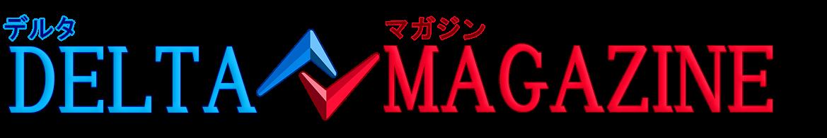 DELTA MAGAZINE | デルタマガジン