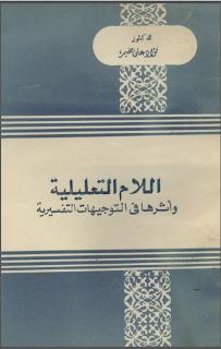 كتاب اللام التعليلية وأثرها في التوجيهات التفسيرية - فؤاد علي مخيمر