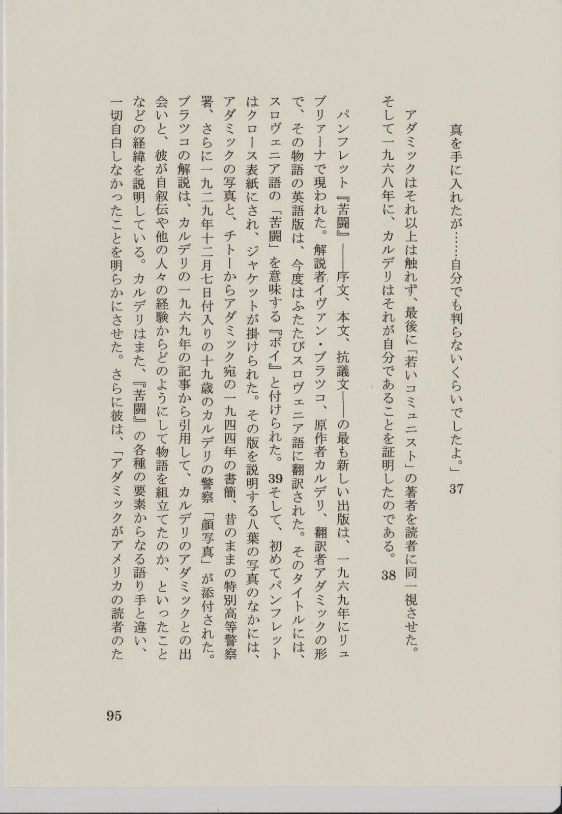 「苦闘」-独裁政権下の政治犯収容所 Struggle by L Adamic