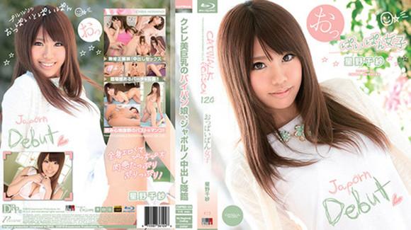 [Uncensored] 061915_250_Hoshino Chisa
