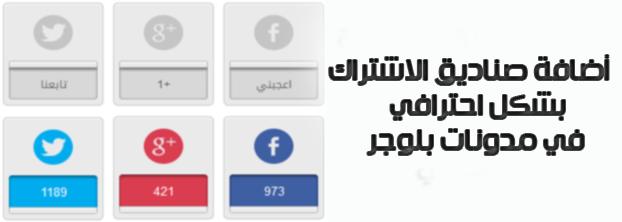 اضافة صناديق المشاركة في مواقع التواصل الاجتماعي من اهم الاضافات لمدونات بلوجر