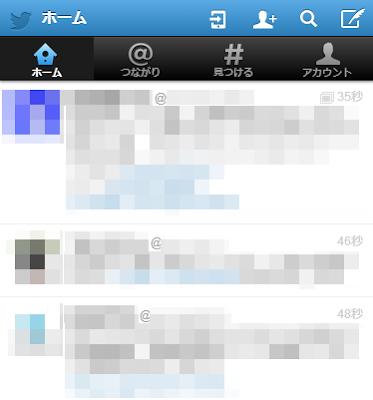 スマートフォン(Android:MEDIAS X N-04E)のブラウザで モバイル版の Twitter(https://mobile.twitter.com/) を表示した場合  ログイン後のトップ画面