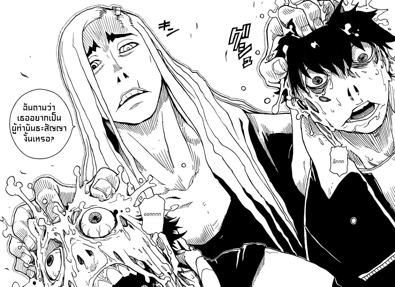 อ่านการ์ตูน Darker Than Black Shikkoku No Hana 2 ภาพที่ 24
