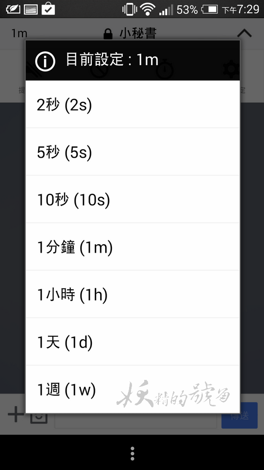 2014 07 22+11.29.50+(%E8%A4%87%E8%A3%BD) - LINE 4.5.3 新功能「限時聊天」大揭密!