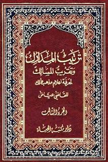 القاضي عياض بن موسى بن عياض السبتي