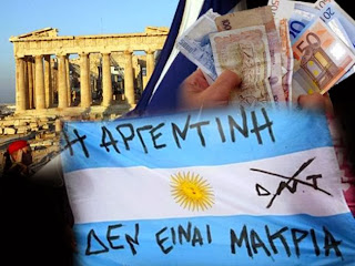 Φαντάσου να γινόμασταν Αργεντινή…