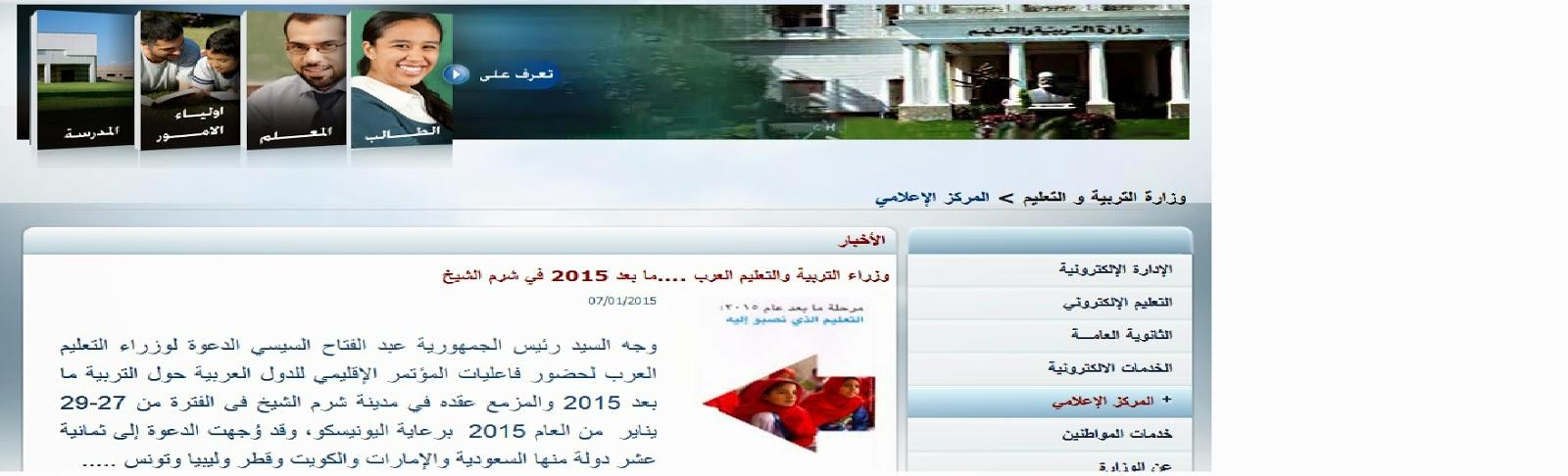 المؤتمر الإقليمي لوزراء التربية  والتعليم العرب في مصر