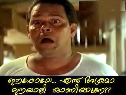 Facebook malayalam comment images malayalam facebook for Images comment pics