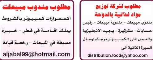 الوظيفة رقم 3 من وظائف الوسيط الإثنين 1/7/2013, 1 يوليو 2013, وظائف قطر