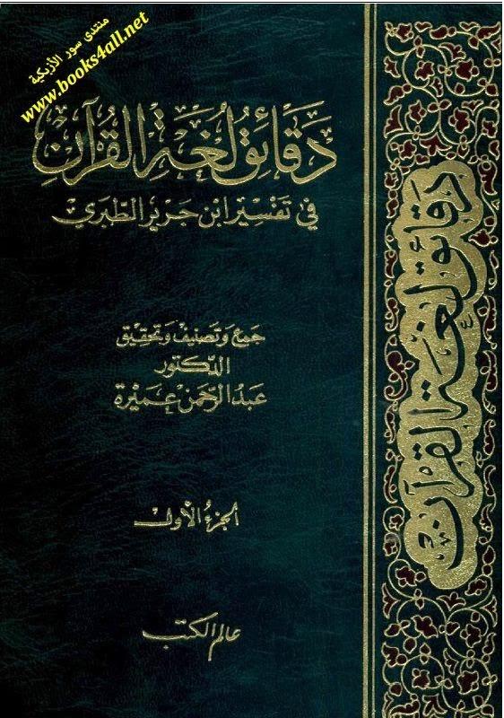 دقائق لغة القرآن في تفسير ابن جرير الطبري - عبد الرحمن عميرة pdf